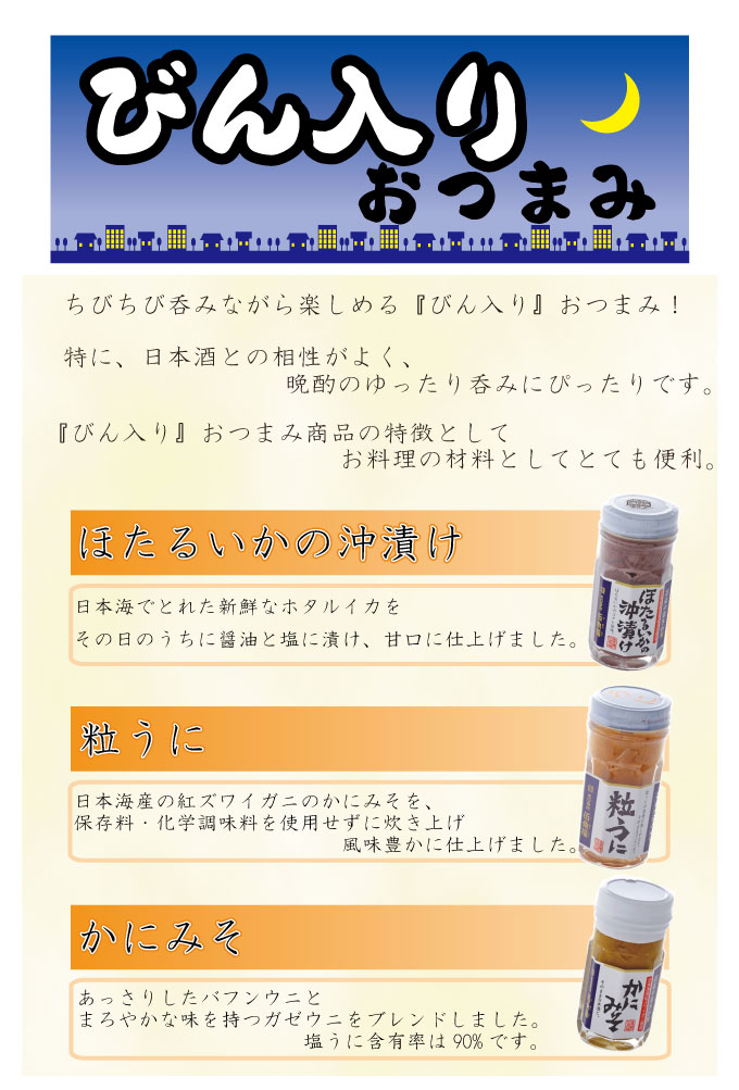 特集【びん入りおつまみ】