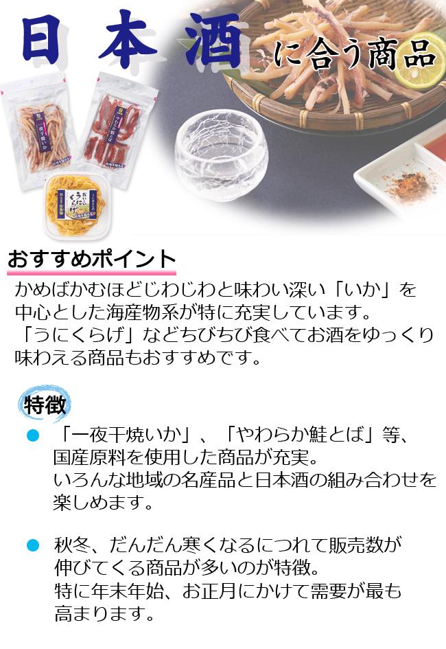特集【日本酒に合う】