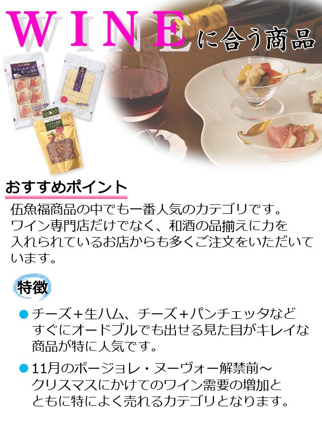 特集【ワインに合う】
